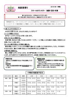 2019年度黎明高校1学期相談室便り.jpg