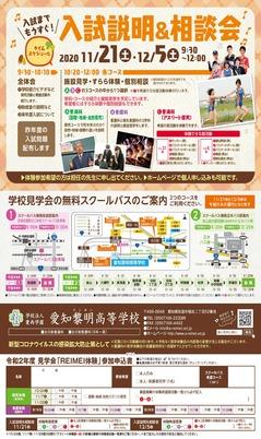 opencampus202009242.jpg