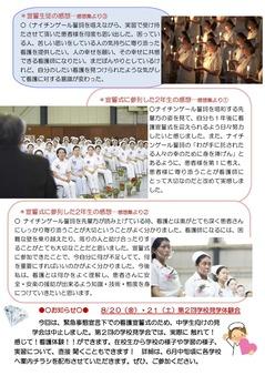 2021看護宣誓式_ページ_2.jpg